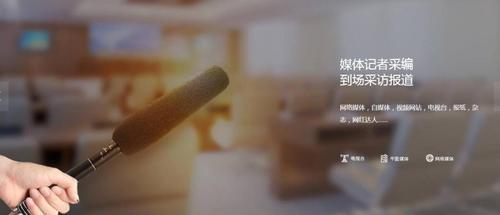媒体.jpg 拍摄企业产品形象宣传片价格 新闻中心 1
