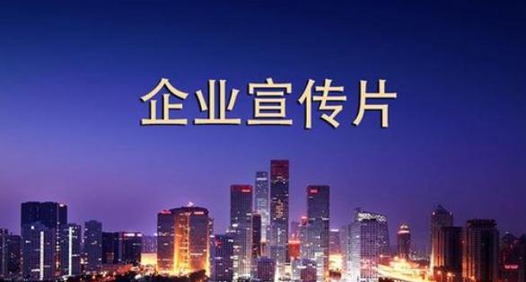 北京企業宣傳片.png